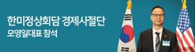 한미 정상회담 경제사절단 참석