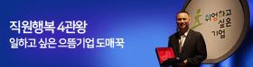 행복3관왕