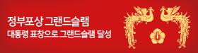 정부포상 그랜드슬램