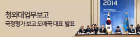 청와대 업무보고 참석