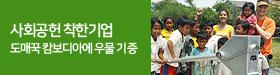 도매꾹 사회공헌 활동