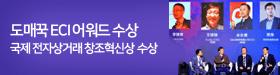 ECI 어워드 수상