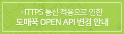 HTTPS통신적용으로 인한 도매꾹 OPEN API 변경안내