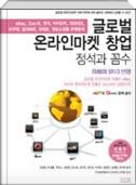 글로벌 온라인 마켓 창업 정석과 꼼수