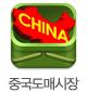 중국도매시장