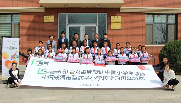 중국 초묘쯔 소학교에 학용품 후원