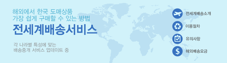 전세계배송 서비스 해외에서 한국 도매상품 가장 쉽게 구매할 수 있는 방법