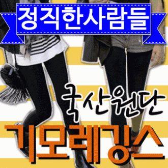 레깅스 기모레깅스 무발/유발/고리레깅스(XL)남녀공용 타이즈◆정직한사람들