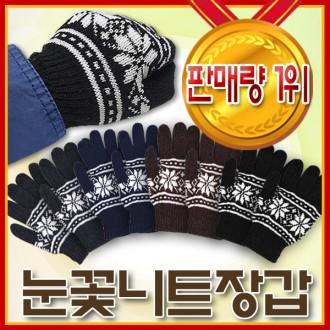 ◆도매라인◆최저가!눈꽃니트장갑/넥워머/기모장갑/남성장갑마스크털장갑/사은품