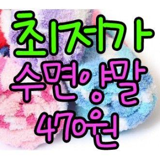 ★78차입고 도매꾹1위 루팡스 수면양말 무료배송 440원 KC인증