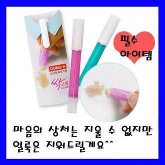 싹스틱 얼룩제거기 휴대용 싹스틱/휴대용 클리너 지우
