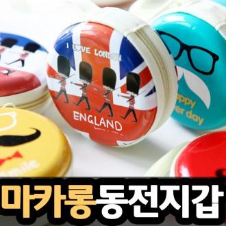 ♥마카롱 영국 콧수염 동전지갑♥예쁜 파우치,판촉물,아름다운도매