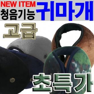 ANB7]고급스포츠귀마개/ 청음기능귀마개/방한용품/장갑/모자/고급낱개포장