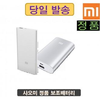 [정품] 샤오미 보조배터리 5000mAh