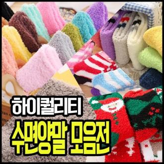 [스타일봉봉]수면양말모음전/수면양말/양말/페이크삭스/덧신/스타킹/수면바지