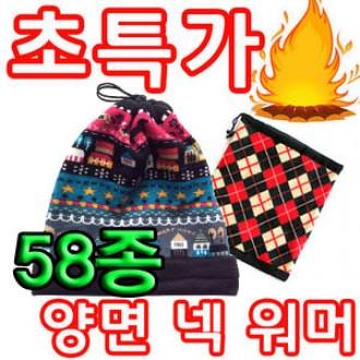 [ANB7]58종/양면넥워머/목도리/마스크/귀마개/스키용품/모자/개별포장