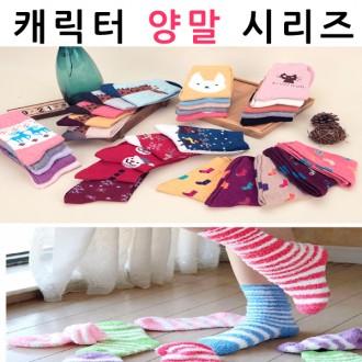 ★파우치나라★비니램프★겨울시즌! *성인용* 겨울 캐릭터 양말 수면양말