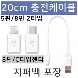 [ANB7]8핀젠더/C타입젠더/8핀케이블/5핀케이블/아이폰7/충전기