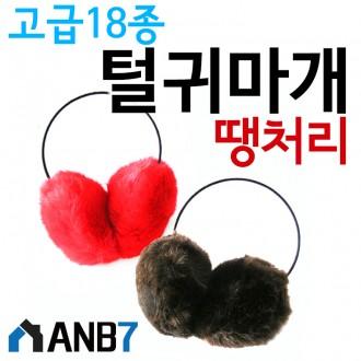 ANB7]땡처리/18종인조털귀마개/방한용품/넥워머/장갑/마스크/낱개포장