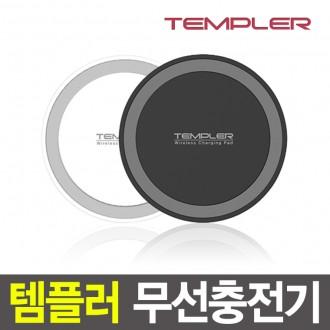 싸다몰 템플러 무선충전기/무선충전패드 노트8 아이폰