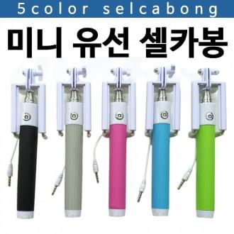 [ANB7]고정홈접이식유선미니셀카봉/고급투명창포장/갤럭시노트5/갤럭시s7