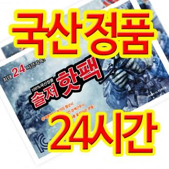 (국산)24시간 특대용량 솔져핫팩 붙이는 핫팩 발핫팩