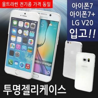 월드온♣투명젤리케이스 아이폰7/6s 갤럭시s7 노트5 v20 울트라씬