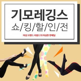 ◆도매라인◆기모레깅스★밍크융털레깅스/핫팩/스타킹/치마레깅스/무발유발/9부