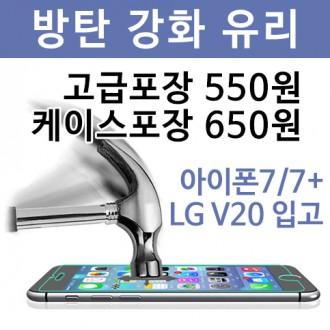 [ANB7] 45종방탄강화유리/아이폰7/갤럭시s7/LG V20/고급포장
