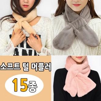 북마크몰)겨울신상! 대박 초특가★2715 소프트털목도리/겨울/쁘띠머플러