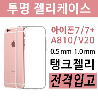 [ANB7] 투명젤리케이스/아이폰7/갤럭시s7/LG V20/전기종가격동일