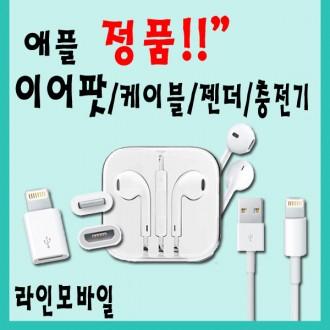정품아닐시300%보상-정품 이어팟/정품 케이블/정품젠더 제일 최저가격 굿