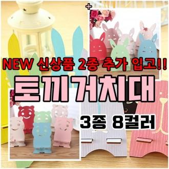 (제이플러스) 토끼거치대//휴대폰거치대/사은품/아이폰7/갤럭시노트7