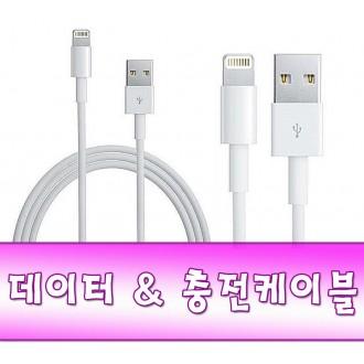 [비앤제이]데이터케이블/애플8핀/USB 케이블/애플/젠더/아이폰젠더