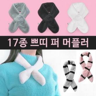 [ANB7]17종쁘띠퍼머플러/스카프/목도리/페이크퍼/귀마개/장갑/방한용품