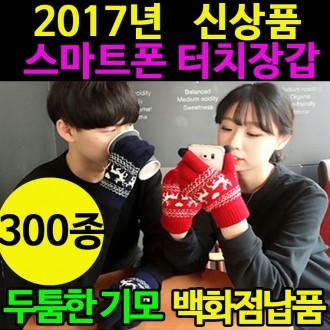 [홍대스타일]스마트폰터치장갑 기모겨울용품스키방한눈꽃니트털2017백화점납품