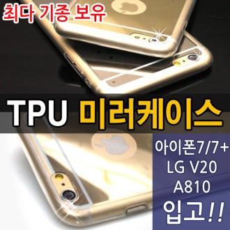 월드온♣ 미러케이스 아이폰7 6s v20 갤럭시s7/엣지 노트5 젤리