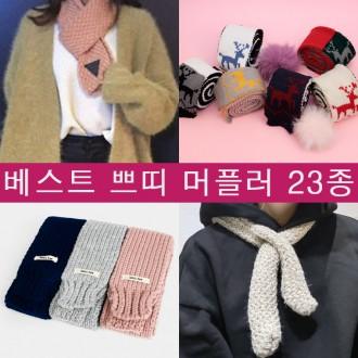 북마크몰)★인기신상★5405 쁘띠머플러4종/니트목도리/패션잡화/털목도리