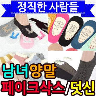 양말 발목양말 수면양말 여성남성 캐릭터양말 페이크삭스덧신★정직한사람들★