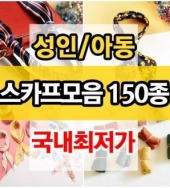 KC 루팡스 성인/아동/쁘띠/트윌리/무지 스카프 150종