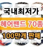 [루팡스] KC인증 최저가 590원 헤어밴드 반다나 터번