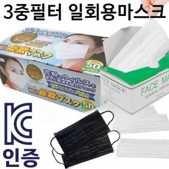 [ANB7]KC인증/3중필터일회용마스크/일본수출용/미세먼