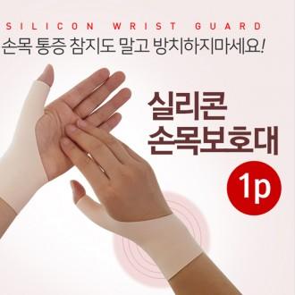 [마이도매]설겆이 실리콘 손목보호대/손가락보호대/1P