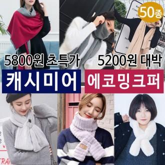[하이뷰] 5800/초특가/캐시미어&에코밍크퍼 56종