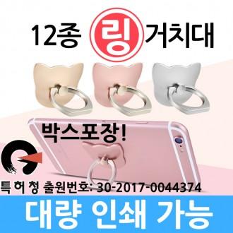 [ABC] 고양이링거치대/스마트링/링거치대/스타일링