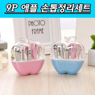 9P 애플 손톱정리세트 판촉물/사은품 대박