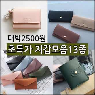 [하이뷰] 2500/초특가여성지갑12종/반지갑/장지갑