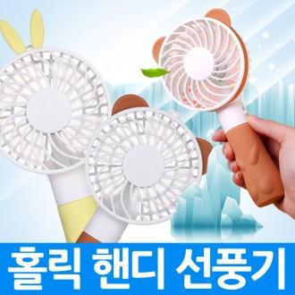 [SN099P]홀릭 선풍기/미니 핸디 선풍기/USB선풍기/미