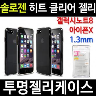 싸다몰 솔로젠 클리어 투명젤리 케이스 아이폰X 노트8