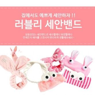 [착한가게] 고품질 세안밴드 / 세안밴드 모음전 / 헤